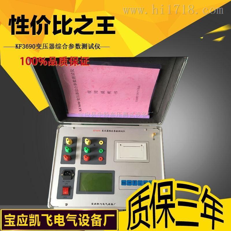 电力参数综合测试仪厂家, 变压器电参数测试仪价格