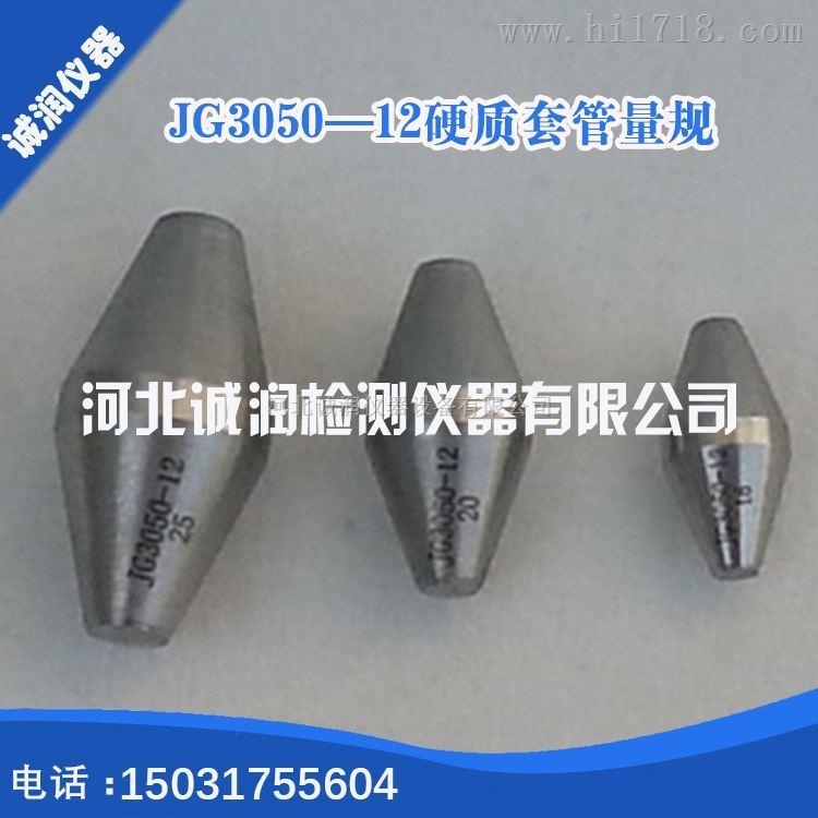JG3050—12硬质弯曲后最小内径量规