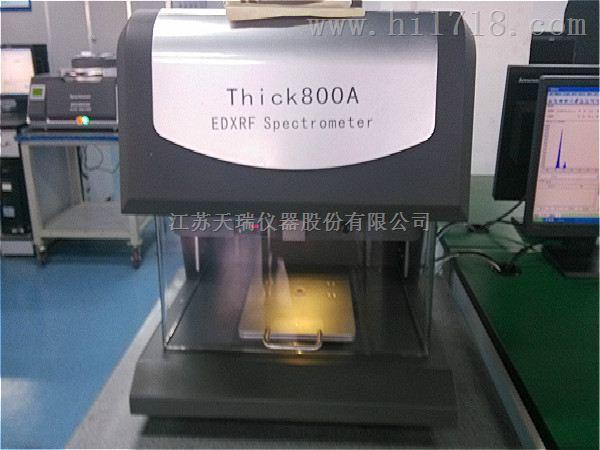 金属镀层测厚仪Thick800a,工厂直销制造商金属镀层测厚仪江苏天瑞仪器股份有限公司
