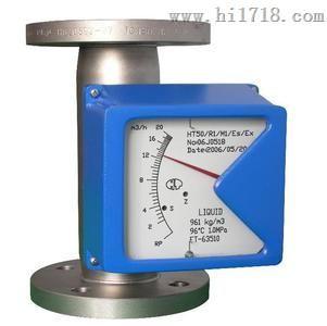 金属管浮子流量仪