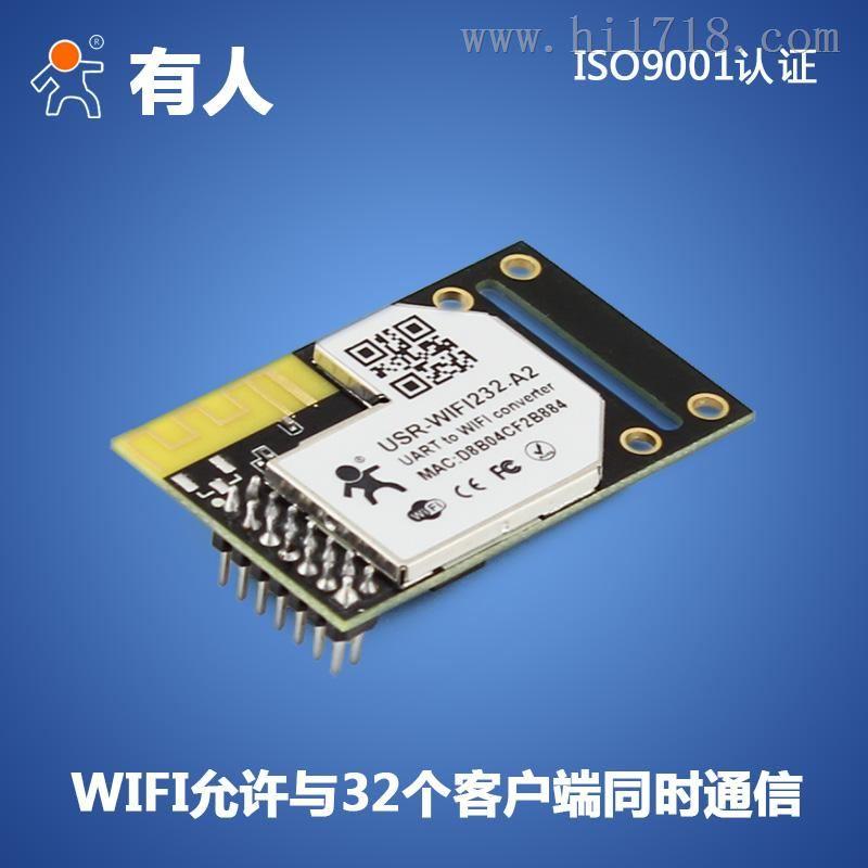 有人供应高主频低成本wifi模块 usr-wifi232-a2