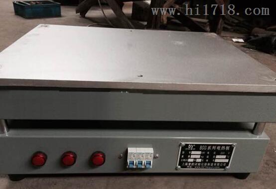 电热板BGG-3.6,童叟无欺全新电热板