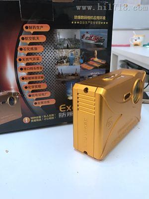 防爆数码相机Excam2100柯安盾厂家直销 正品促销