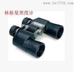 测烟望远镜/林格曼黑度计  型号:HC10
