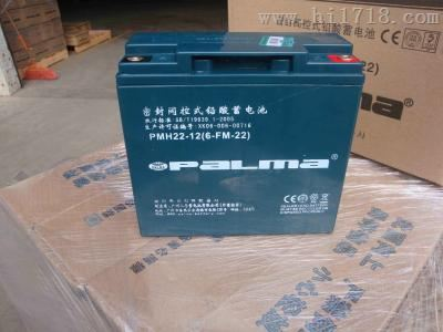 经销paLma/八马12v17ah蓄电池PM17-12价格