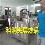 香辣醬料炒鍋認準科潤機械100L型號定做 加工周期短 不糊鍋