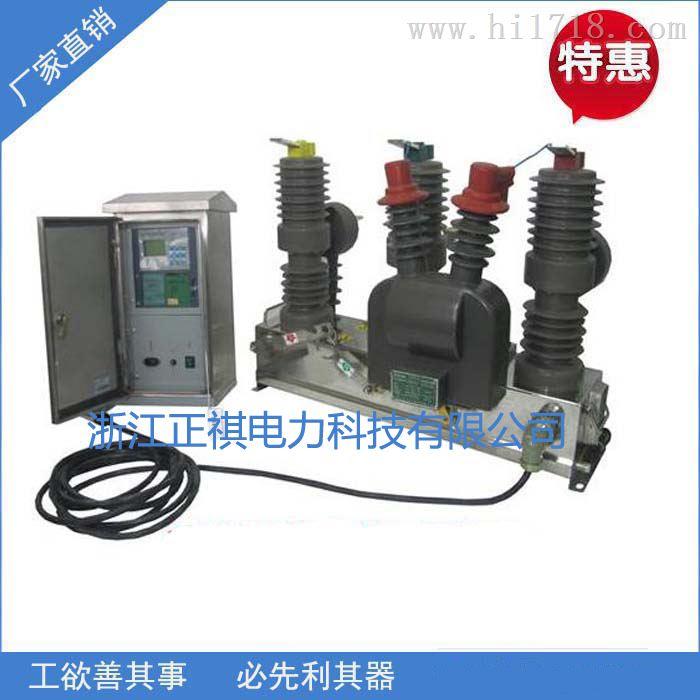 ZW32-12F户外高压分界真空断路器