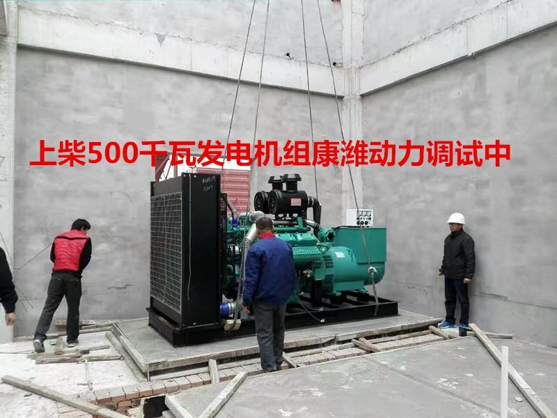 【超低价供应】上柴柴油发电机组500千瓦专业生产厂家