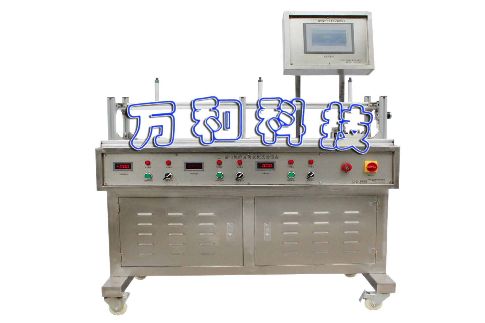 热水器漏电开关性能老化试验设备wh-rs01-232