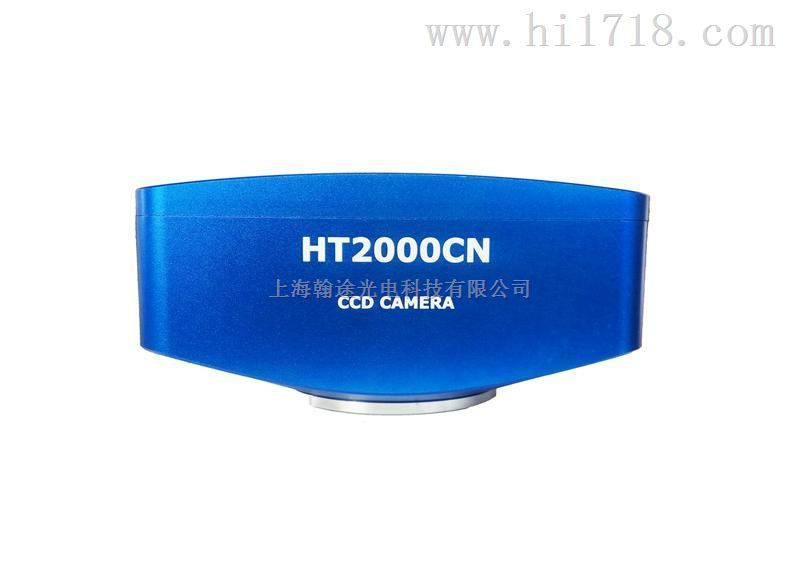 2000万像素荧光CCD 显微镜摄像头