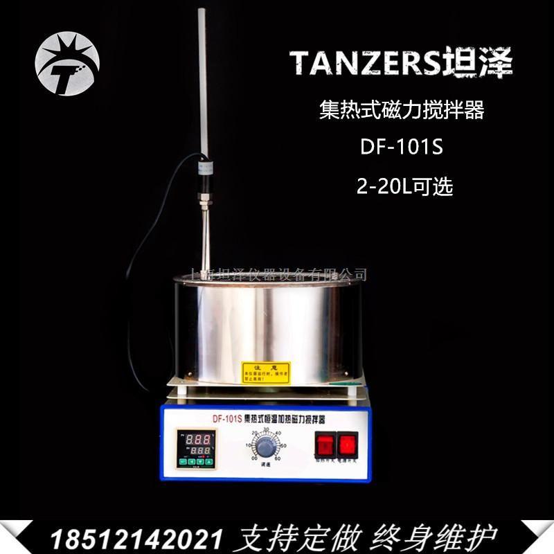 集热式恒温加热磁力搅拌器DF-101S,2-20L制造商集热式恒温加热磁力搅拌器上海坦泽