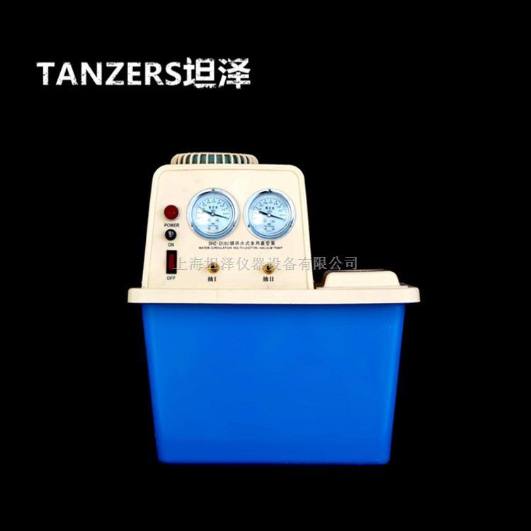 循环水式多用真空泵SHZ-DIII,双表双抽 四表四抽制造商循环水式多用真空泵上海坦泽
