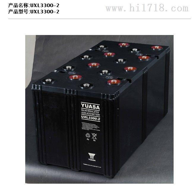 汤浅蓄电池UXL3300-2   产品参数 保证正品