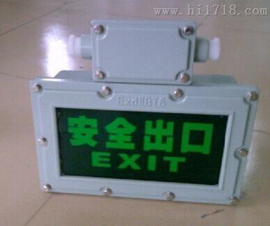 BAYD51-9/20防爆标志灯