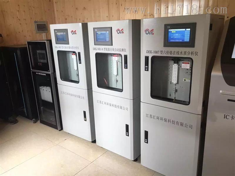 DEK-1001厂家直销COD在线水质分析仪