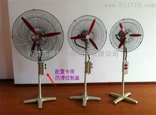 仪器仪表网 供应 集成电路 fb酒厂防爆摇头风扇  类别: 集成电路 价格