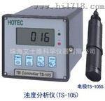 TS-105濁度分析儀