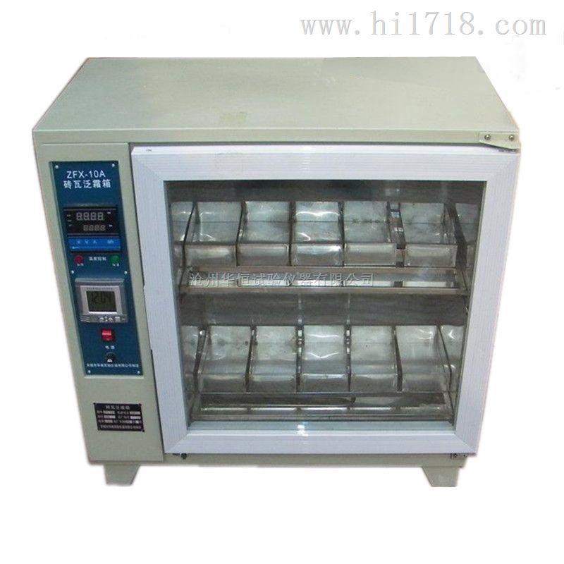 ZFX-10A自动控温砖瓦泛霜试验箱