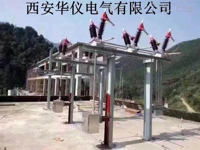 供应武汉市户外隔离开关GW4-40.5高压隔离开关系列