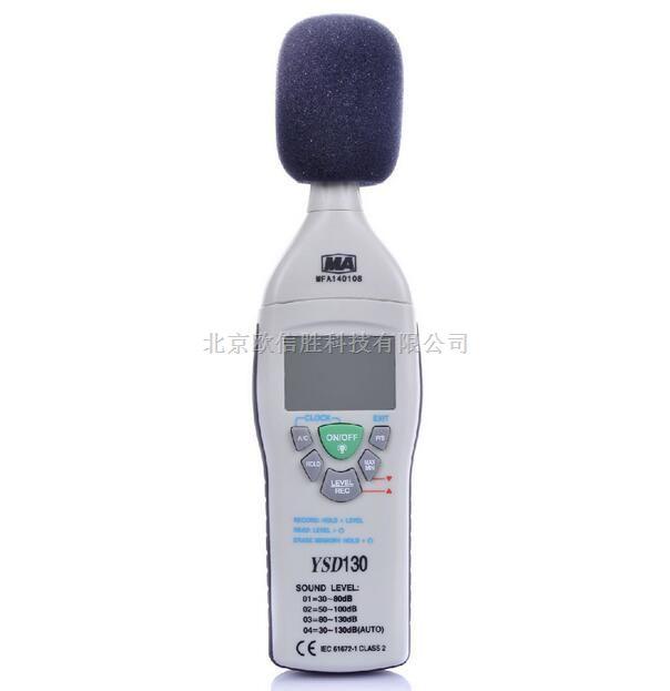 YSD130煤安防爆型噪声检测仪