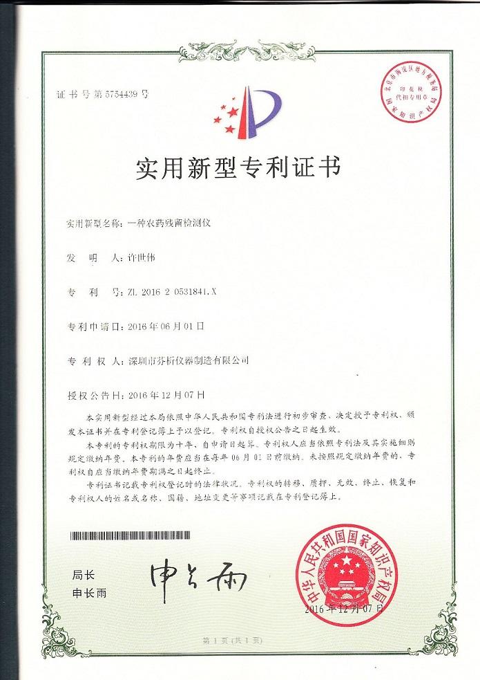 CSY-N8果蔬农药残留速测仪