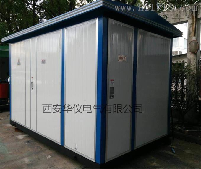 箱式变电站制造厂家,西安华仪电气有限公司