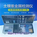 BN-ZSA-SDHM土壤重金属检测仪,厂家直销