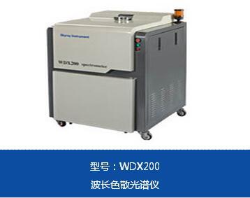高炉渣杂质元素分析仪WDX200,年中促销制造商高炉渣杂质元素分析仪江苏天瑞仪器股份有限公司