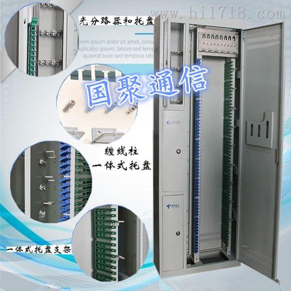 三网合一光纤配线架-描写报价