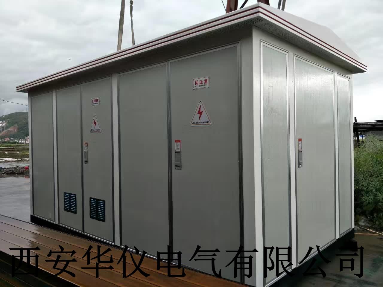 800kva1000kva1250kva欧式箱变订做,西安华仪电气有限