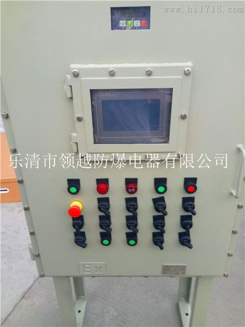 PLC防爆变频启动控制柜