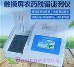 BN-NC12-SDHM彩色觸摸屏農藥殘留檢測儀,廠家直銷