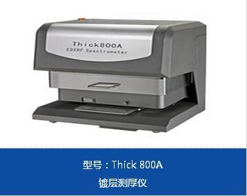 电镀厂用测厚仪Thick800a,厂家专供制造商电镀厂用测厚仪江苏天瑞仪器股份有限公司