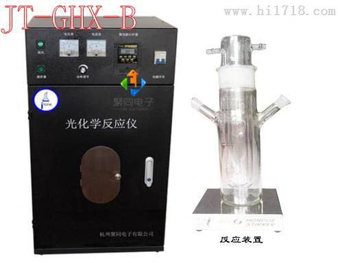 光化学反应器JT-GHX-B厂家直销西藏