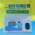 BN-EYS-SDHM水中二氧化氯測定儀,廠家直銷