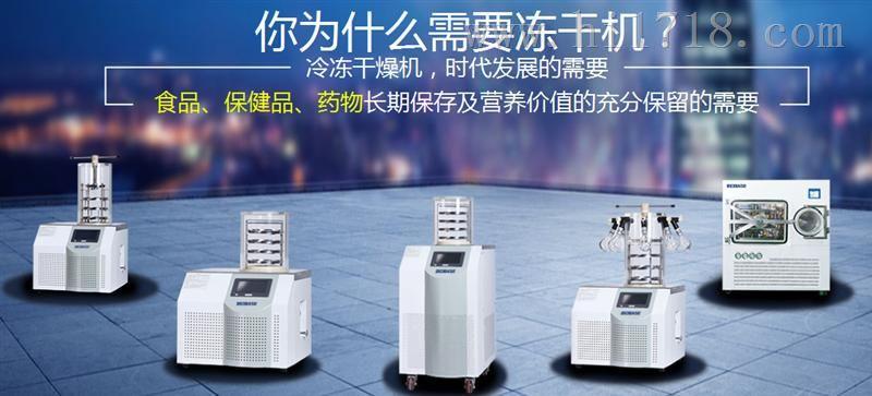 实验室用台式小型冷冻干燥机厂家直销BK-FD10S