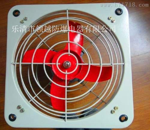 BFS-300方形防爆风扇