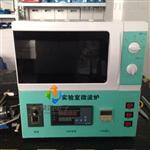 實驗室微波爐JTONE-J1-3自產自銷重慶
