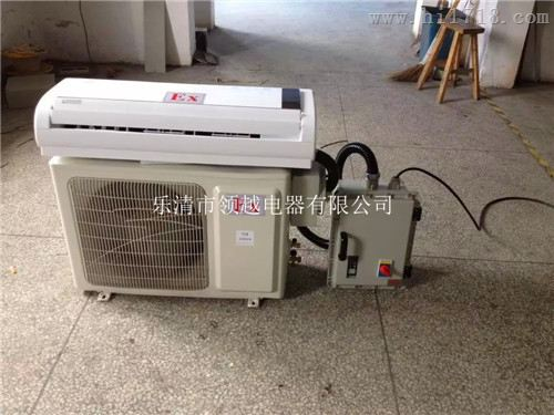 壁挂式防爆空调BKFR-50GW