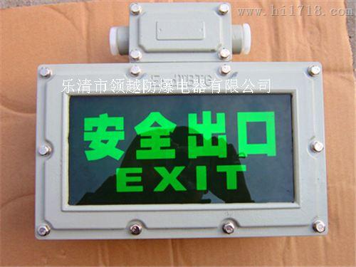 防爆型安全出口指示灯