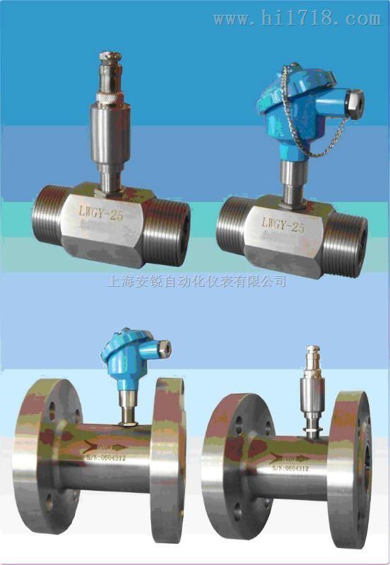 液体涡轮流量计LWGY,厂家直销质优价廉燃料油流量计