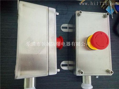 304不锈钢防爆急停操作盒