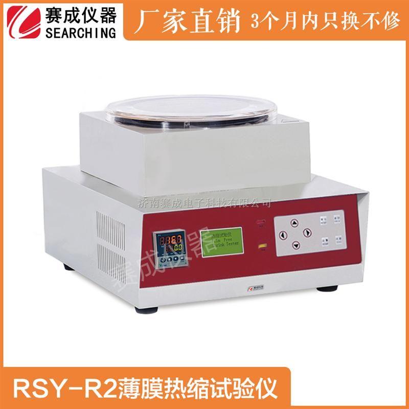 聚乙烯热收缩薄膜收缩率测试仪