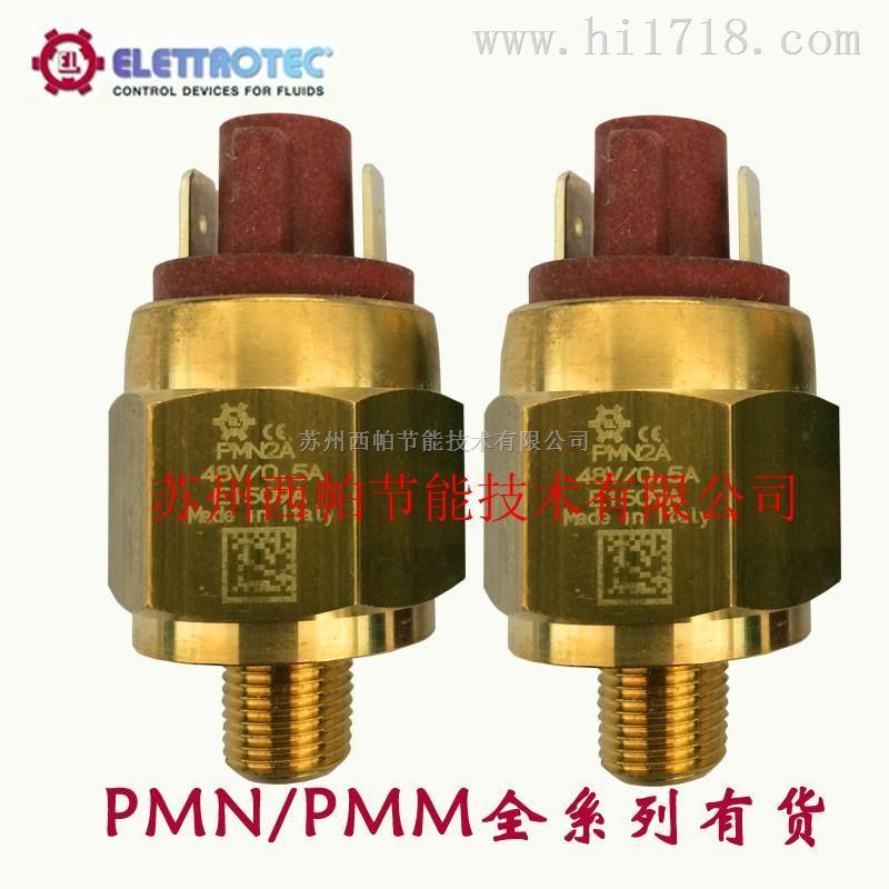 ELETTROTEC压力开关 PMM1A18K/PMM1A14K微压可调压力开关