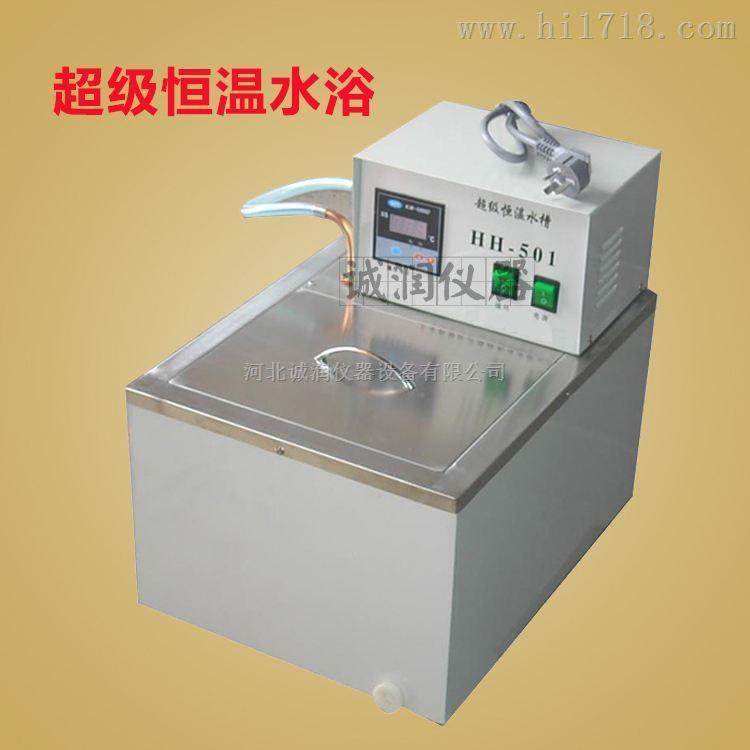 厂家直销501型超级恒温水浴 - 河北诚润仪器有限公司