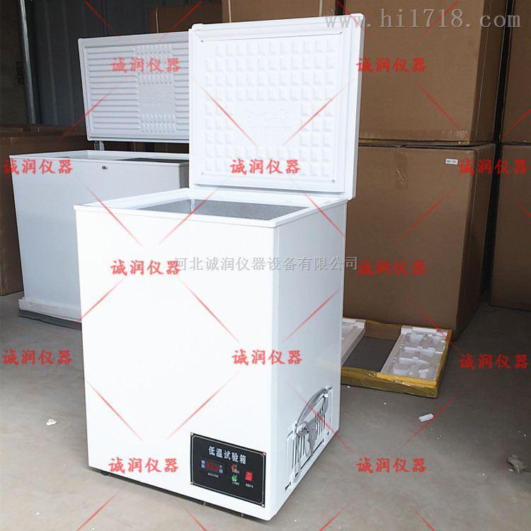 专业供应160/115/190升低温试验箱-河北诚润仪器有限公司