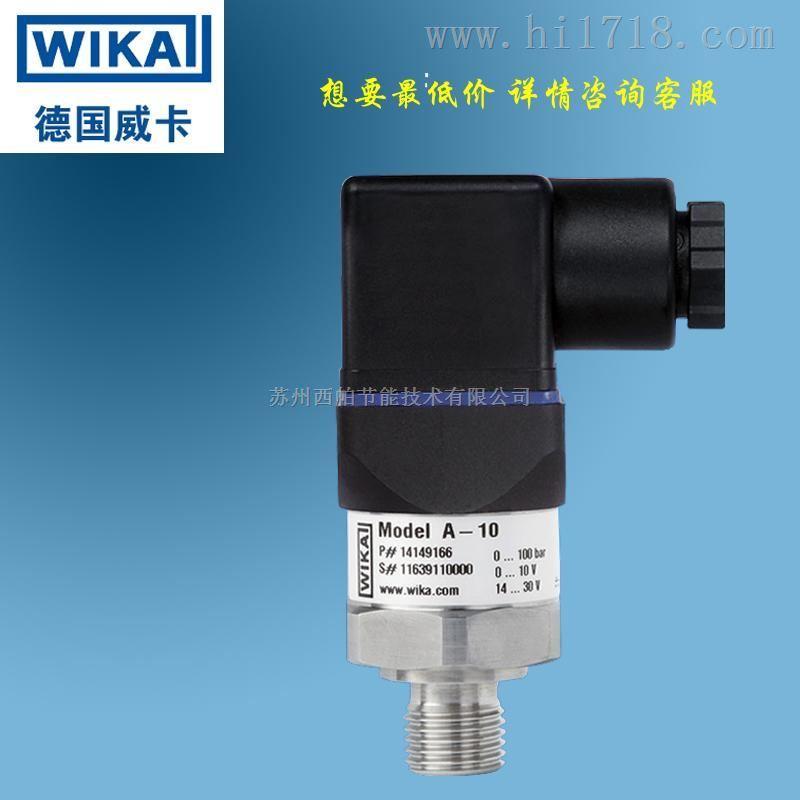 WIKA压力传感器_WIKA压力传感器A-10原装正品 苏州西帕