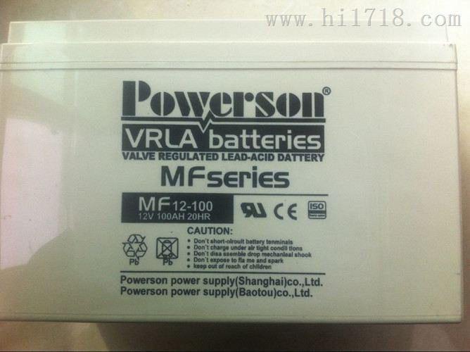 上海复华Powerson蓄电池MF12-150