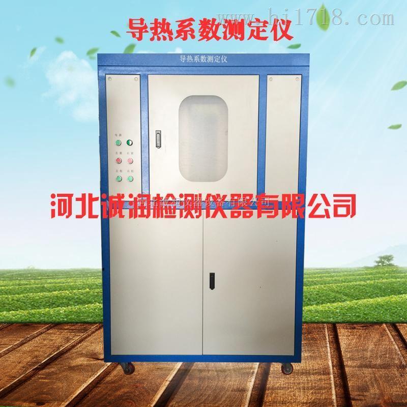 专业供应DR3030A 智能化导热系数测定仪 -河北诚润仪器有限公司