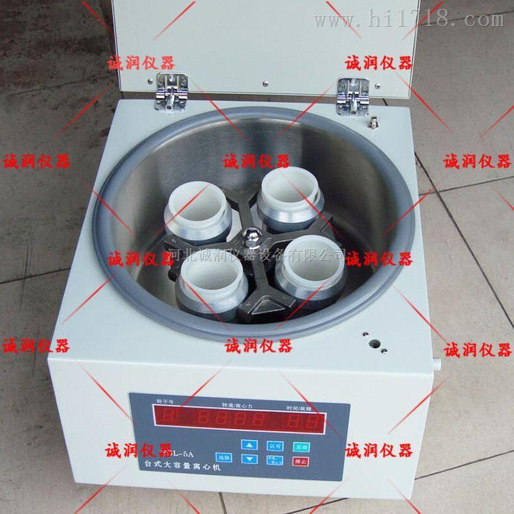 优质供应TDL-5A台式低速大容量离心机 诚润仪器设备有限公司
